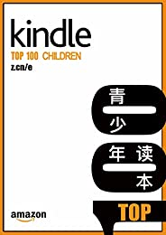Kindle TOP 100 青少年讀本