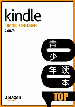 """Kindle TOP 100 青少年读本"",作者:[Kindle 中国]"