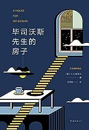 """V.S.奈保爾:畢司沃斯先生的房子(""""小說中的小說"""",一部新世界史詩,一本朝向決心、堅持困頓生活中的頑強與韌性之書。)"""