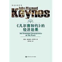 《凡尔赛和约》的经济后果(凯恩斯著作集)(约翰•梅纳德•凯恩斯成名之作,一经出版即风行全世界!)