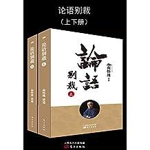 论语别裁(南怀瑾先生及其法定继承人独家授权大陆简体字版)