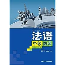 法语中级阅读 (French Edition)