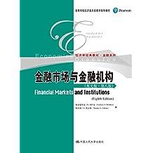 金融市场与金融机构(英文版第8版高等学校经济类双语教学推荐教材)/金融系列
