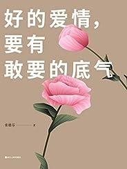 好的爱情,要有敢要的底气【华语世界深具影响力个人成长作家张德芬,继《我们终将遇见爱与孤独》后,2020年新书重磅上市!教你在亲密关系中实现自我成长!