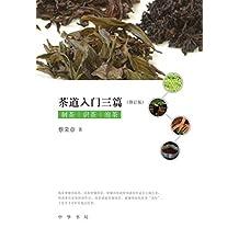 茶道入门三篇(修订版) (中华书局出品)