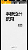 字体设计数问:知乎许瀚文自选集 (知乎「盐」系列)