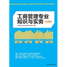 全国经济专业技术资格考试·应试宝典与实战模拟:工商管理专业知识与实务(中级)