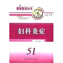 妇科炎症 (健康教育丛书)