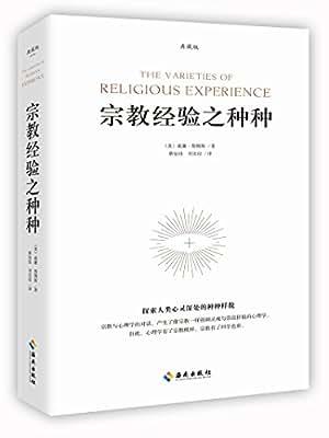 宗教经验之种种.pdf