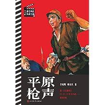 平原枪声 (书与影:最经典的抗战小说)