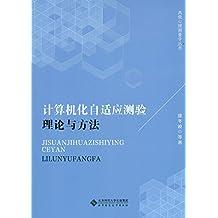 计算机化自适应测验:理论与方法 (高级心理测量学丛书)