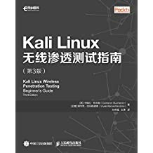 Kali Linux无线渗透测试指南(第3版)(异步图书)