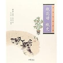 中华生活经典:瓶花谱 瓶史