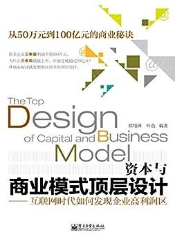 """""""资本与商业模式顶层设计:互联网时代如何发现企业高利润区"""",作者:[郑翔洲, 叶浩]"""