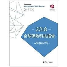 全球保险科技报告