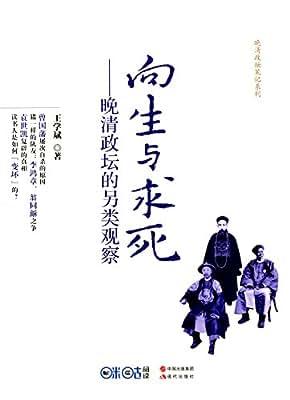 向生与求死:晚清政坛的另类观察.pdf