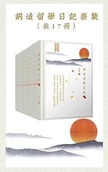 """""""胡适留学日记全集套装17册 (胡适经典全集)"""",作者:[胡适]"""