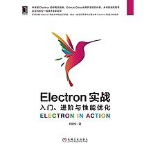 Electron实战:入门、进阶与性能优化(本书以Electron为主线,还介绍了大量的JavaScript、HTML、CSS、Node.js、桌面软件开发、多进程控制、安全、社区资源及背景故事等知识,是一本兼具广度和深度的图书。)