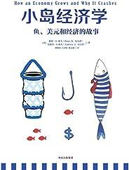 小島經濟學:魚、美元和經濟的故事(《小島經濟學》=《國富論》+《經濟學原理》。沉悶枯燥的科學竟然如此通俗易懂,上至90歲下至9歲都喜歡得不得了!千萬讀者驚呼:經濟學竟然可以這樣解釋!)