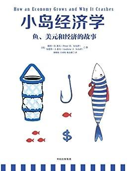 """""""小岛经济学:鱼、美元和经济的故事(《小岛经济学》=《国富论》+《经济学原理》。沉闷枯燥的科学竟然如此通俗易懂,上至90岁下至9岁都喜欢得不得了!千万读者惊呼:经济学竟然可以这样解释!)"""",作者:[彼得·希夫, 安德鲁·希夫]"""