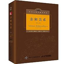 亲密关系(第6版)(百科全书式的两性心理学专著,一定能让你的亲密关系获益!豆瓣评分9.5分) (社会心理学精品译丛)