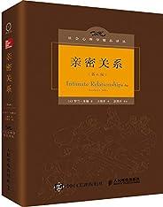 親密關系(第6版)(百科全書式的兩性心理學專著,一定能讓你的親密關系獲益!豆瓣評分9.5分) (社會心理學精品譯叢)
