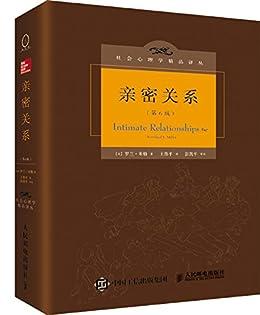 """""""亲密关系(第6版)(百科全书式的两性心理学专著,一定能让你的亲密关系获益!豆瓣评分9.5分) (社会心理学精品译丛)"""",作者:[罗兰·米勒 (Rowland S. Miller)]"""