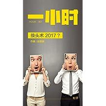 换头术 2017?:知乎赵思家作品 (知乎「一小时」系列)