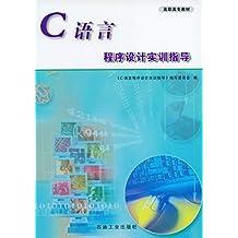 C语言程序设计实训指导 (高职高专教材)