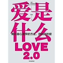 爱是什么(知名积极心理学家提炼出有关人类至关重要的情感,帮助我们从全新的角度理解什么是爱,以及如何运用爱的力量。 )
