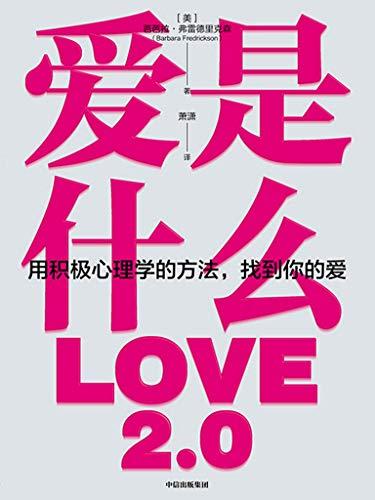 爱是什么 - 芭芭拉·弗雷德里克森 (作者), 萧潇 (译者)(epub+mobi+azw3)