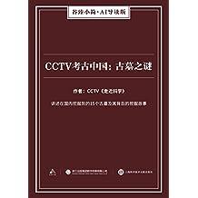 CCTV考古中国:古墓之谜(谷臻小简·AI导读版)(讲述在国内挖掘到的15个古墓及其背后的挖掘故事)