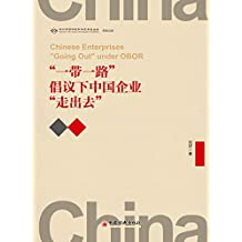 """""""一带一路""""倡议下中国企业走出去"""