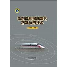 铁路车载探地雷达路基检测技术
