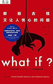 What if?那些古怪又讓人憂心的問題(全新修訂暢銷紀念版)(大眾喜愛的50種圖書,第11屆文津圖書獎科普類推薦圖書,比爾·蓋茨推薦) (未讀·探索家)