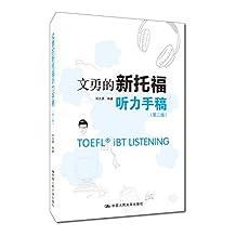 文勇的新托福听力手稿(第二版)