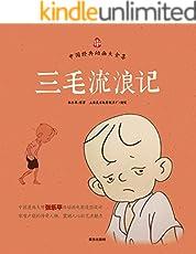 中国经典动画大全集:三毛流浪记