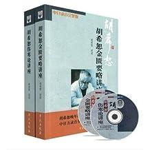 胡希恕伤寒论讲座(附光盘)+胡希恕金匮要略讲座(修订本)(附光盘)