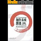"""操作系统原理(第4版) (普通高等教育""""十一五""""国家级规划教材)"""