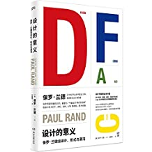 设计的意义:保罗•兰德谈设计、形式与混沌