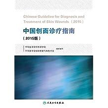 中国创面诊疗指南(2015版)
