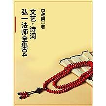 弘一法师全集04文艺·诗词