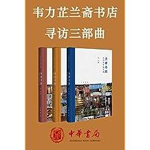 韦力芷兰斋书店寻访三部曲套装 (中华书局出品)