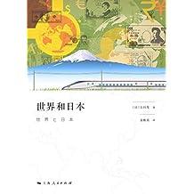 世界和日本