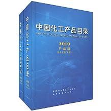 中国化工产品目录2010(第17版)(套装上下册)