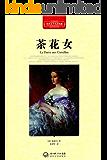 茶花女·世界文學名著典藏(精裝)