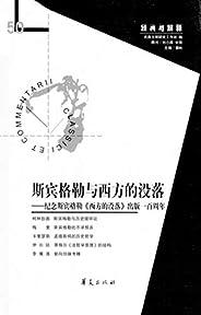 """斯宾格勒与西方的没落:纪念斯宾格勒《西方的没落》出版一百周年(""""经典与解释""""第50期)"""