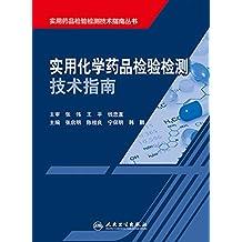 实用化学药品检验检测技术指南