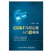 GD&T几何公差入门与提高
