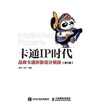 卡通IP时代——品牌卡通形象设计揭秘(第2版)